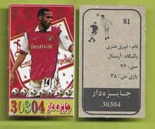 Arsenal Thierry Henry 81 (IU)