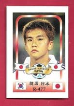 Japan Junichi Inamoto 477